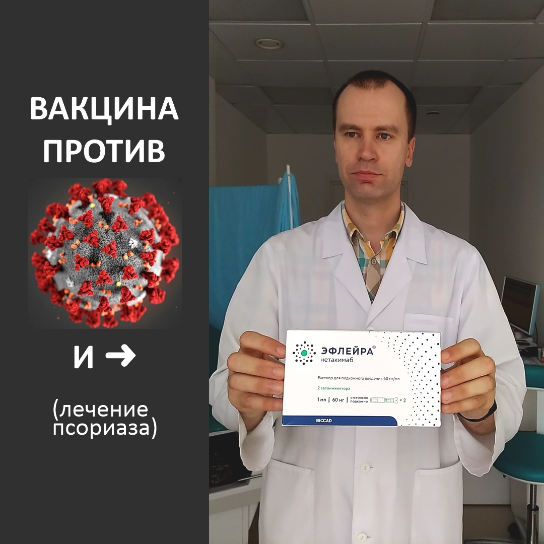 Вакцинация для профилактики RJDBL-19 и Эфлейра (Нетакимаб)