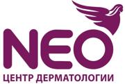Центр дерматологии «НЕО»
